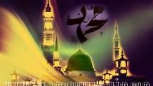 Muhammed (a.s) Kimdir?